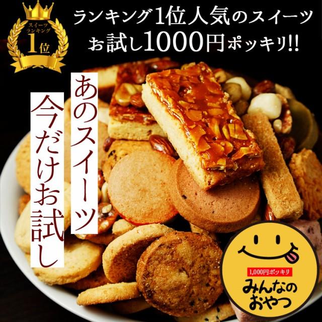 1000円ポッキリ!みんなのオヤツ /あめがけナッツ...