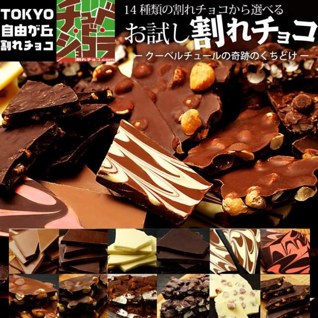 【お試し割れチョコ】東京・自由が丘チュベ・ド・...