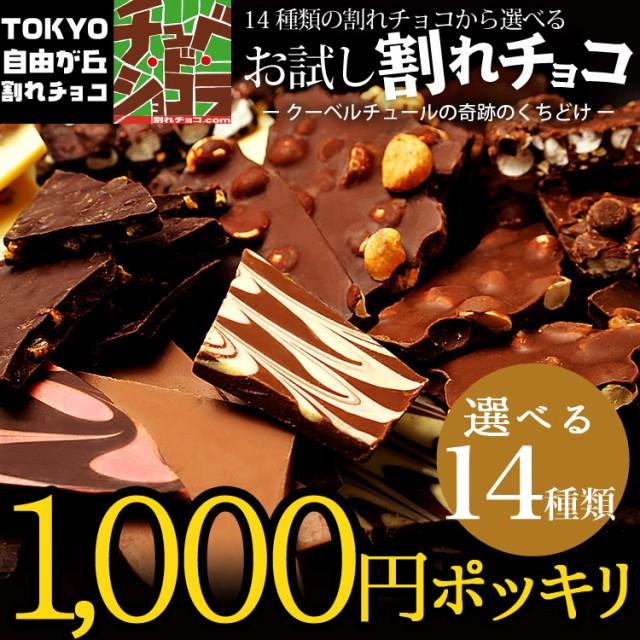 1000円ポッキリ【お試し割れチョコ】 <ミルクマーブルは12月4日以降発送>東京・自由が丘チュベ・ド・ショコラの14種類から選