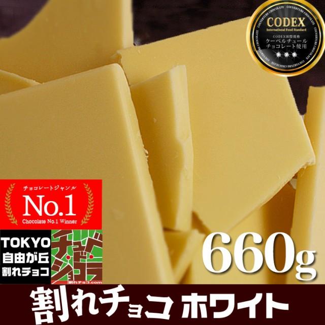 割れチョコ ホワイト 660g チョコレート チュベ...