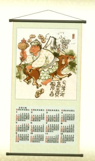 名前入れ 2019年版 亥年ゴブラン織り暦(カレンダ...