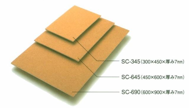ソフトコルク SC-345(300×450×厚み7mm)