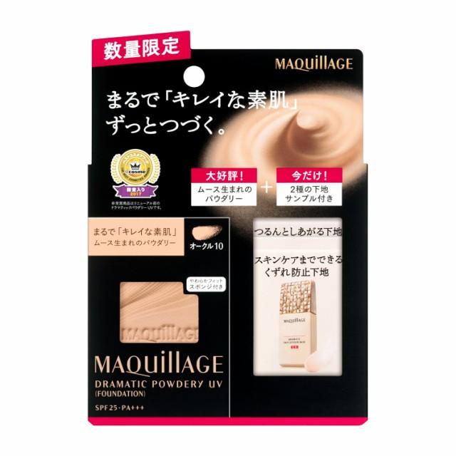 【定形外郵便送料無料】資生堂 マキアージュ ドラ...