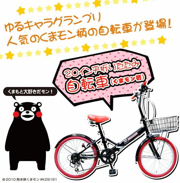(代引き不可)くまモン柄 折りたたみ自転車 シマ...