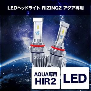 日本製LEDヘッドライトRIZING2(ライジング2) ...