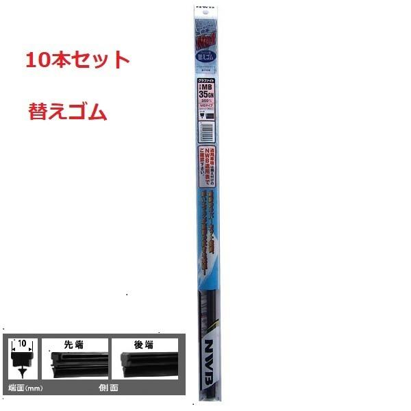 【10本セット】NWB MB65GN グラファイトワイパー ...
