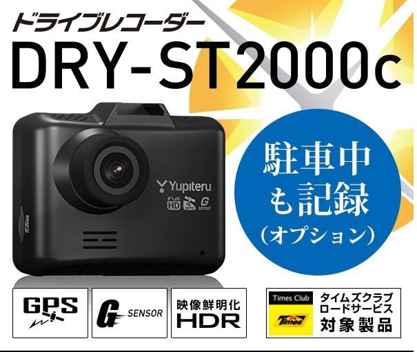 ユピテル ドライブレコーダー DRY-ST2000c GPS/G...