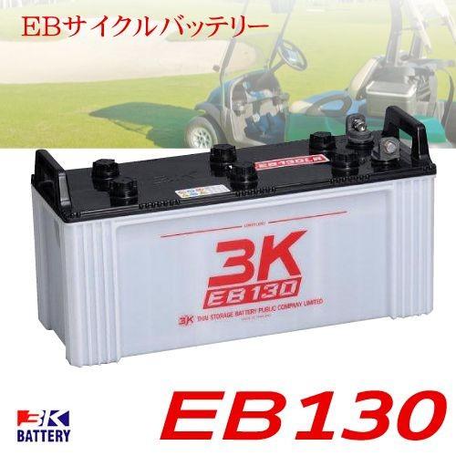3K スリーキング EB130(T/LR/LL) EBディープサイ...