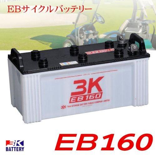 3K スリーキング EB160(T/LL/LR) EBディープサイ...