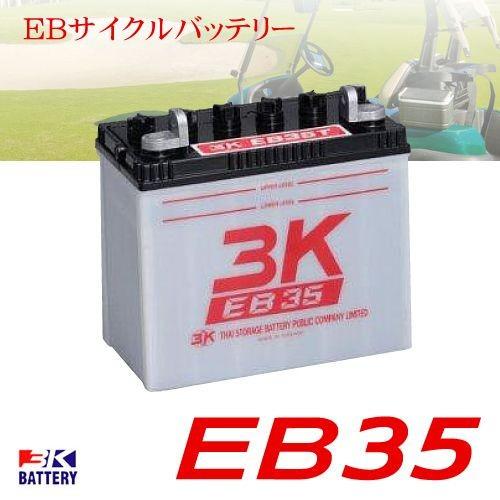 3K スリーキング EB35(T/LR/LL) EBディープサイ...