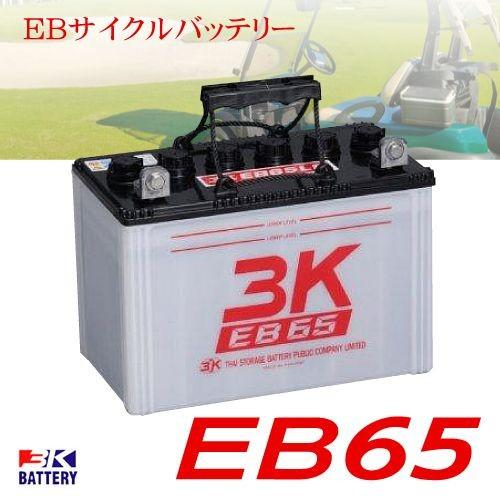 3K スリーキング EB65(T/LR/LL) EBディープサイ...