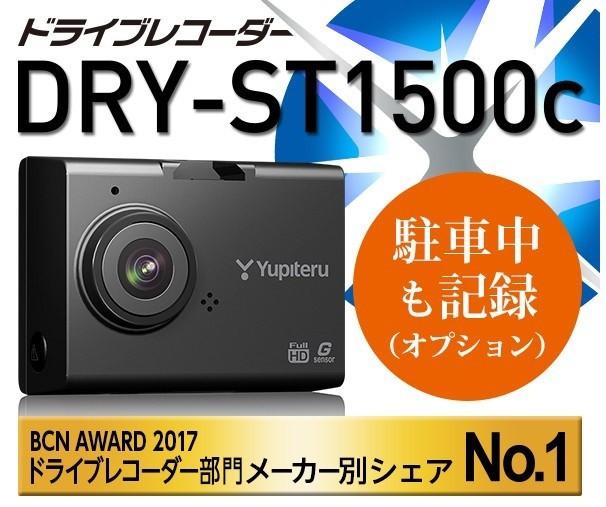 ユピテル ドライブレコーダー DRY-ST1500c HDR機...