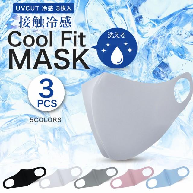 即納 水着素材 夏用 UV ひんやり 立体 マスク 3枚...