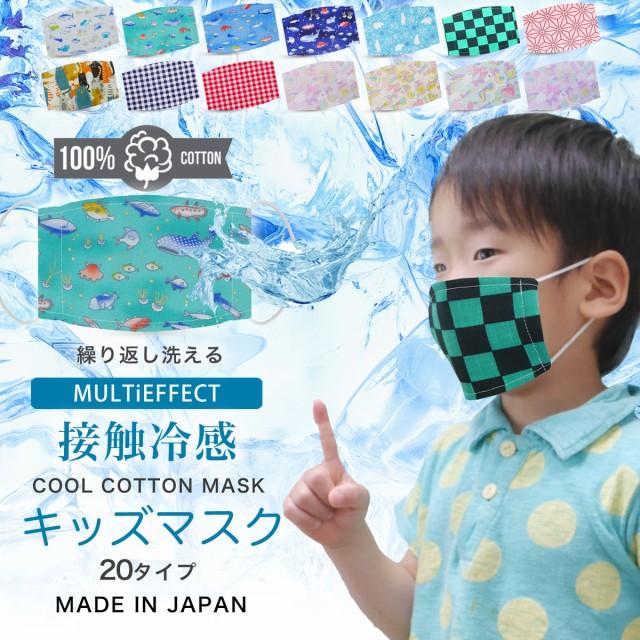 子供用マスク 涼しい 接触冷感 コットン クール ...