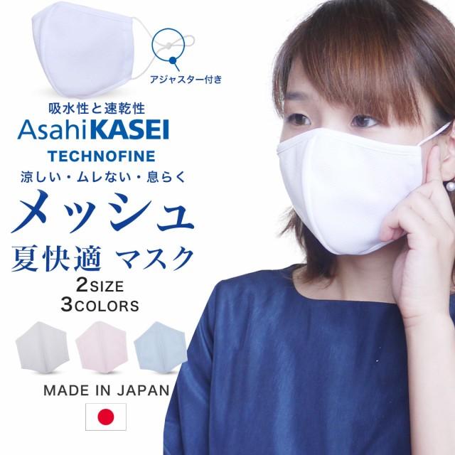 サラッと快適 メッシュ マスク 立体 布マスク3色 ...