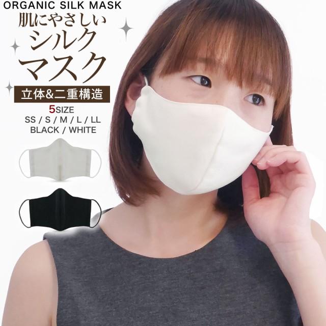 2重構造 立体 シルク 高級 マスク 5サイズ 黒 白 ...