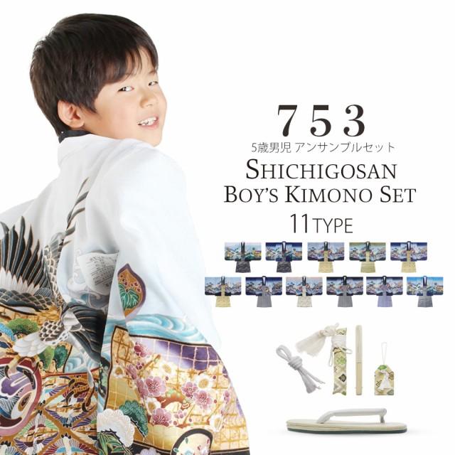 5才 男児 着物 羽織袴 アンサンブル 豪華13点セッ...