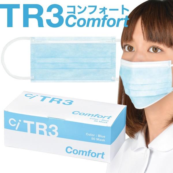 TR3コンフォートマスク(ブルー) レギュラーサイズ...