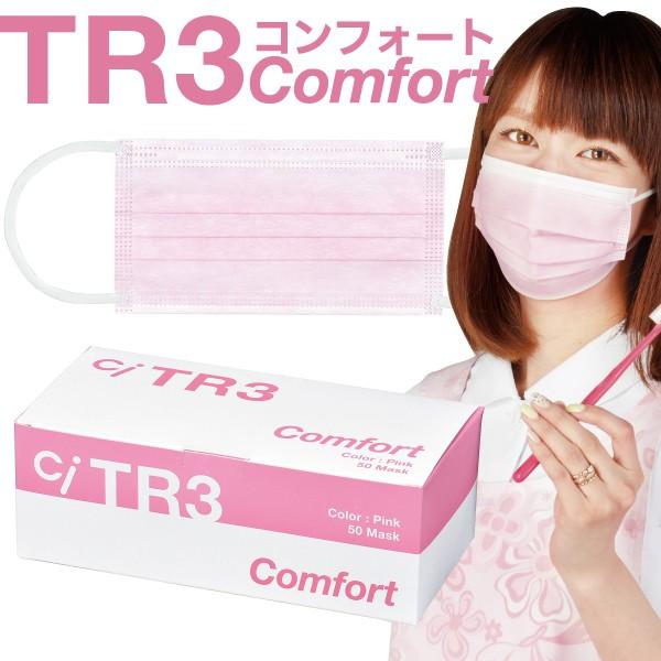 TR3コンフォートマスク(ピンク) レギュラーサイズ...