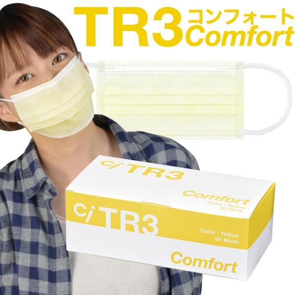TR3コンフォートマスク(イエロー) レギュラーサイ...
