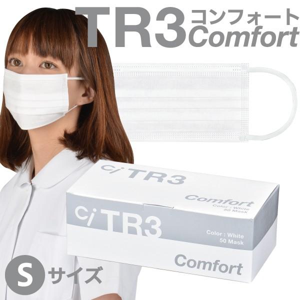 TR3コンフォートマスク(ホワイト) Sサイズ【94×1...