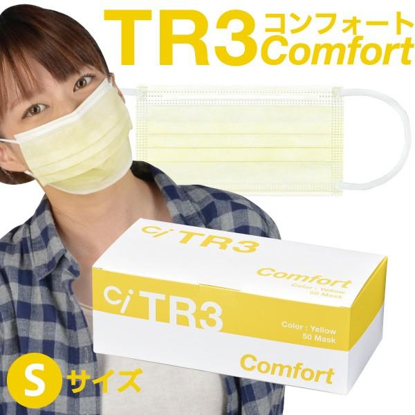 TR3コンフォートマスク(イエロー) Sサイズ【94×1...