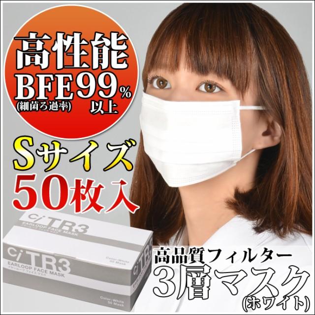 TR3マスク(ホワイト) Sサイズ【94×160mm】1箱(50...