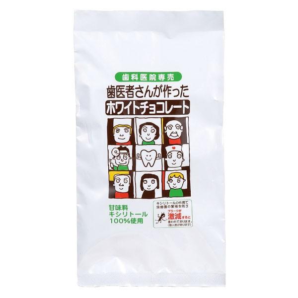 歯医者さんが作ったホワイトチョコレート 1袋(60g...