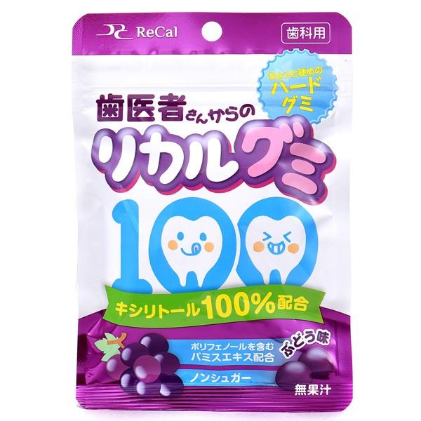【歯科用】歯医者さんからのリカルグミ ぶどう味 ...