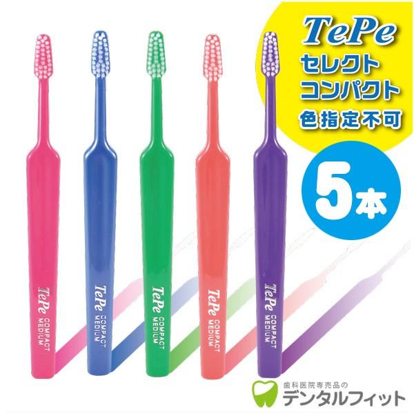 【メール便を選択で送料無料】Tepe 歯ブラシ セレ...