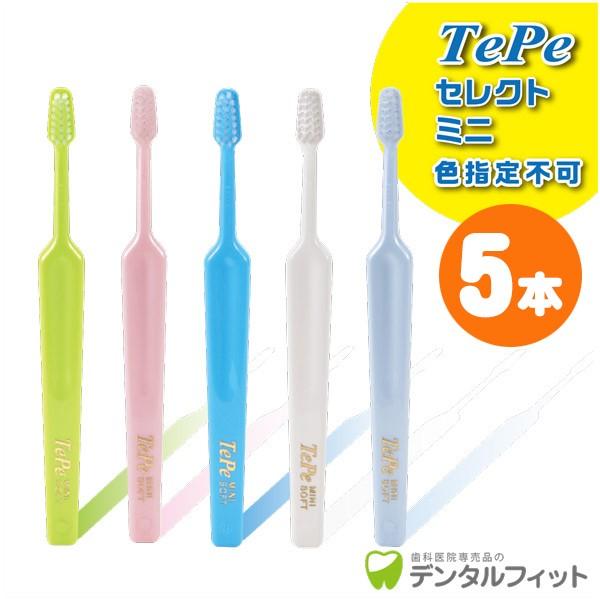 Tepe テペ 歯ブラシ セレクトミニ/ソフト 5本入...