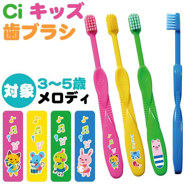 【メール便を選択で送料無料】Ciキッズ歯ブラシ ...