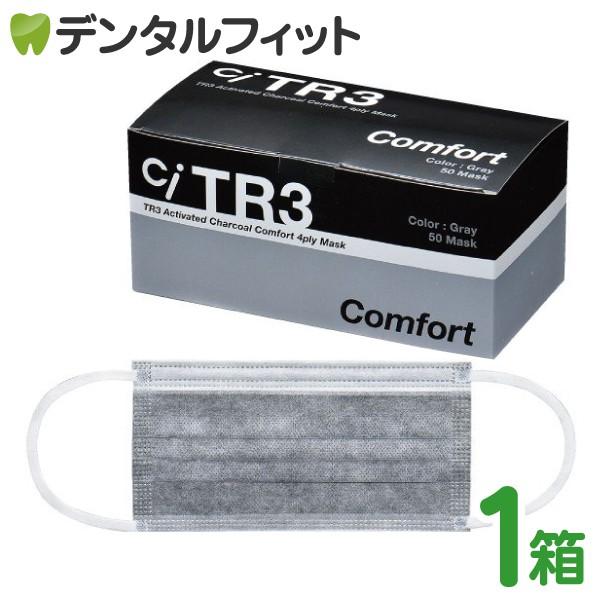 TR3コンフォートマスク 活性炭4層 (グレー) レギ...