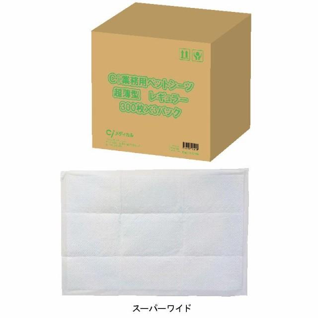 Ci 業務用超薄型ペットシーツ (スーパーワイド ...