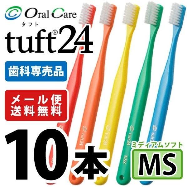【メール便を選択で送料無料】歯ブラシ タフト24 ...