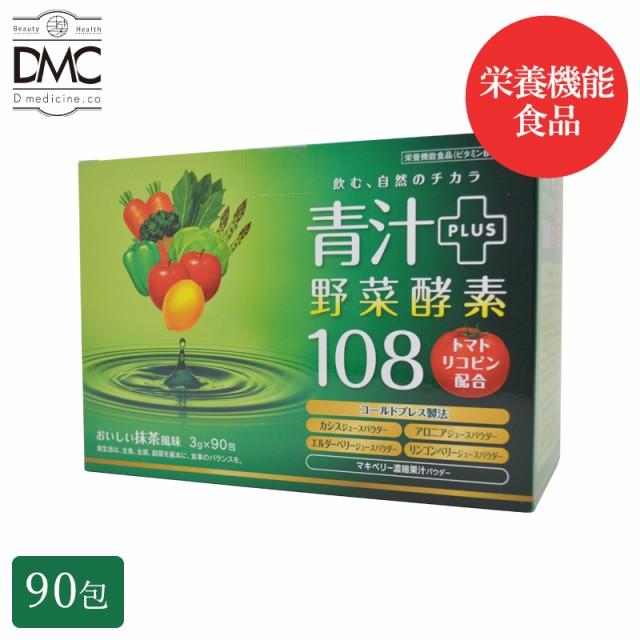 酵素 リコピン 青汁プラス野菜酵素108 90包入 青...