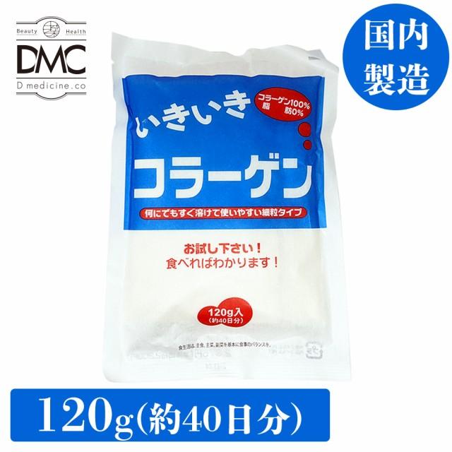 【送料無料】いきいきコラーゲン 120g(約40日...
