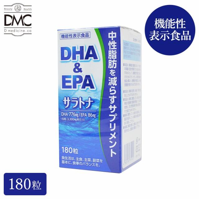 機能性表示食品 サラトナ 中性脂肪 DHA EPA