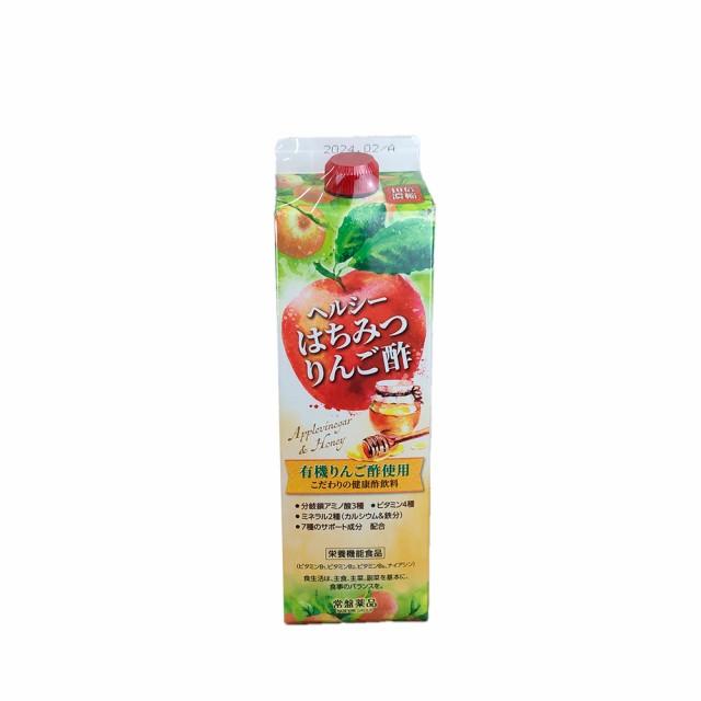 栄養機能食品 有機りんご ビタミンB1 ビタミンB2 ...