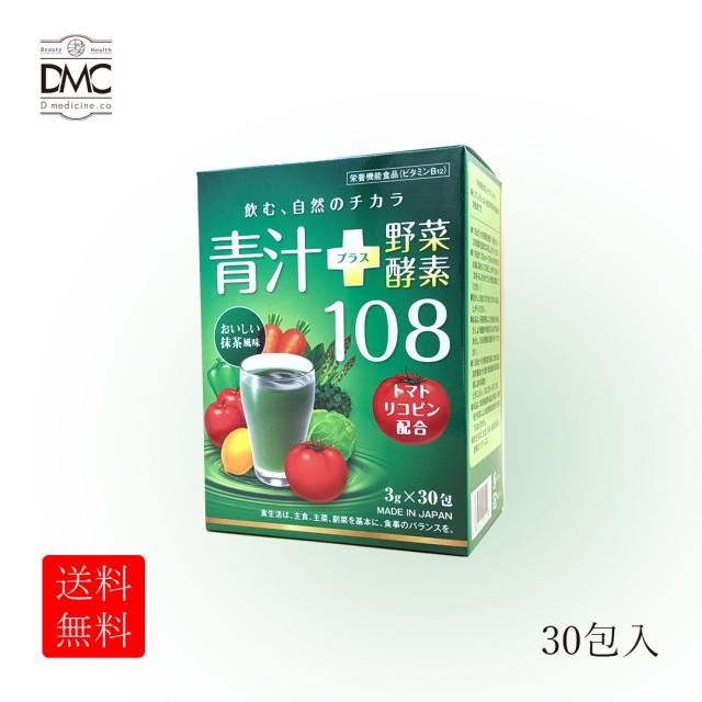 青汁プラス 酵素108 トマトリコピン配合! 30包入...