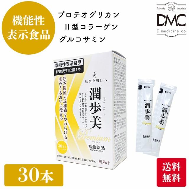 【送料無料】潤歩美 Premium 10g×30本 膝関節...