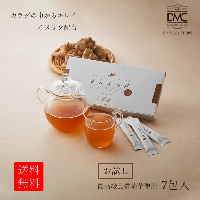 菊芋茶 イヌリン 初回限定 きよまろ茶 7包