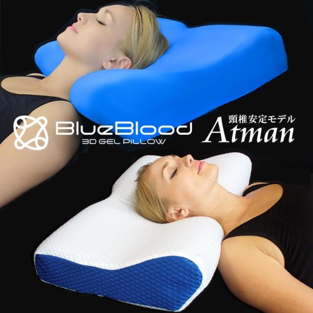BlueBlood 頸椎安定 高さ2wayピロー アートマン A...