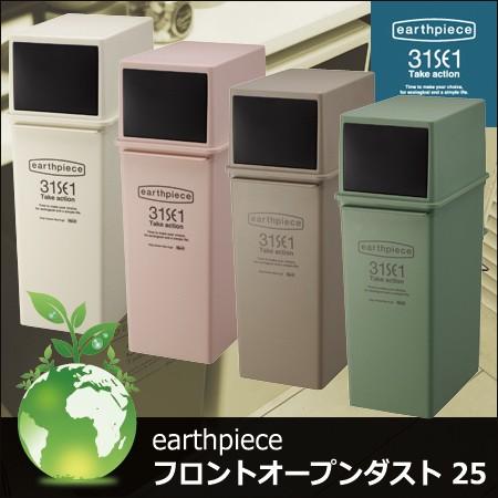 地球に優しいゴミ箱 earthpiece フロントオープン...