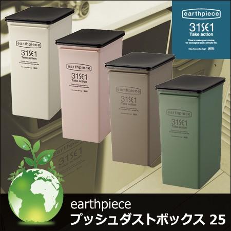 地球に優しいゴミ箱 earthpiece プッシュダストボ...