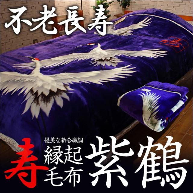 不老長寿の縁起毛布  「紫鶴毛布」襟付き極厚あっ...