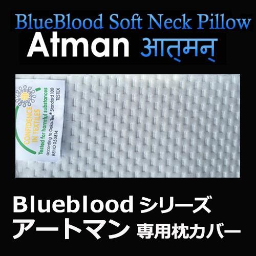 【枕カバー】BlueBloodアートマン専用枕カバー At...