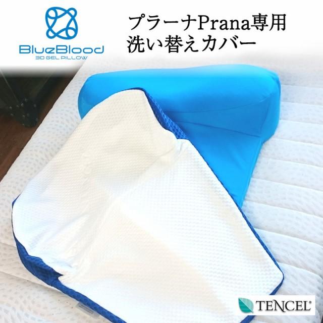 【専用枕カバー】ブルーブラッドマットレスピロー...