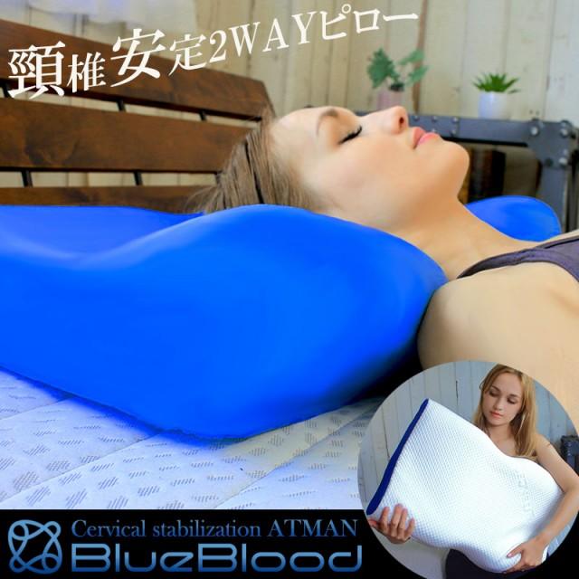 BlueBlood頸椎安定2wayピロー アートマンAtman ブルーブラッド 枕 ストレートネック対応 肩こり 快眠枕まくら 母の日 ギフト