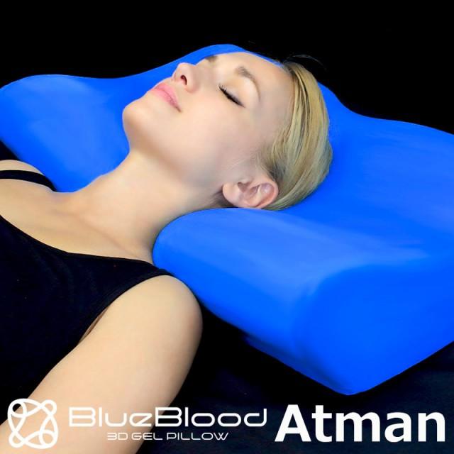 BlueBlood 頸椎安定2wayピロー アートマンAtman ...